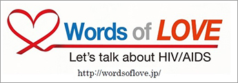 Words of Love〜Let's talk about HIV/AIDS〜バナー